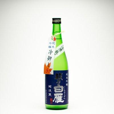 越乃白雁 越淡麗 純米吟醸ひやおろし(720ml)