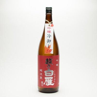 越乃白雁 越淡麗 吟醸ひやおろし(1.8L)
