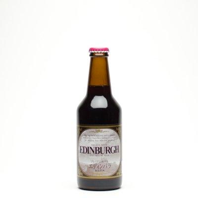 プレミアムエールエディンバラ(310ml瓶)