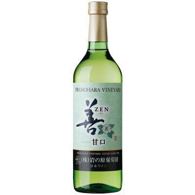 岩の原ワイン 善 ZEN 白(甘口)(720ml)