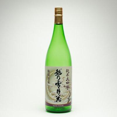越乃雪月花 純米大吟醸酒 1.8L箱なし
