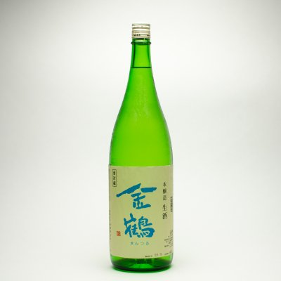金鶴 本醸造生酒 マイナス5℃貯蔵(1.8L)