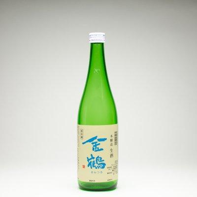 金鶴 本醸造生酒 マイナス5度貯蔵(720ml)