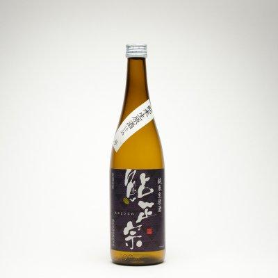 鮎正宗 しぼりたて純米生原酒(720ml)