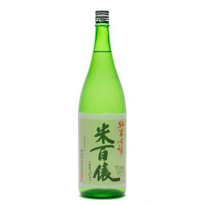 米百俵 純米吟醸酒(1.8L)