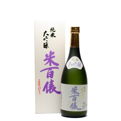 米百俵 純米大吟醸酒(720ml)