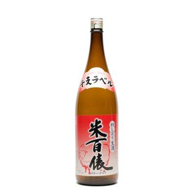 米百俵 初しぼり生酒 干支ラベル(1.8L)