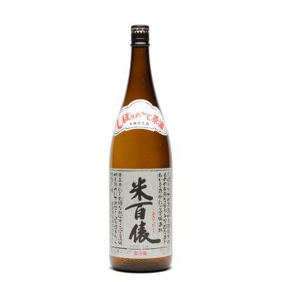 米百俵 本醸造しぼりたて生原酒(1.8L)