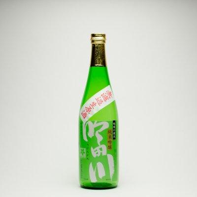 吟田川 純米吟醸しぼりたて生原酒(720ml)