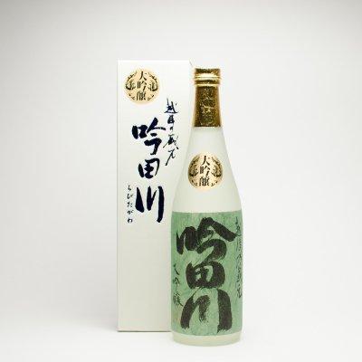 吟田川 大吟醸酒(720ml)