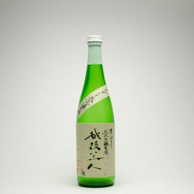 越後美人 純米吟醸生酒(720ml)