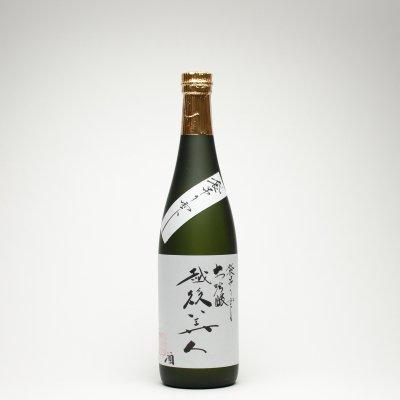 越後美人 大吟醸袋取り雫酒(720ml)