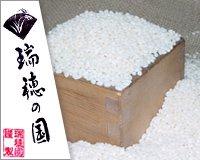 山形県産もち米 精米10kg(5kgx2袋) 送料無料