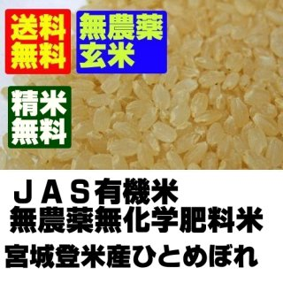 令和1年産 無農薬米 宮城県産ひとめぼれ 玄米25kg(5kgx5袋)登米ライスサービス  送料無料