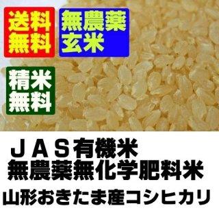 無農薬米 山形県産コシヒカリ 玄米25kg(5kgx5袋)おきたま産直センター 送料無料