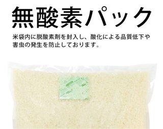 無酸素パックオプション 10kgのお米と一緒にご注文ください