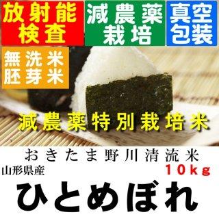30年産 野川清流米特別栽培米 山形県産ひとめぼれ 玄米10kg 精米・送料無料