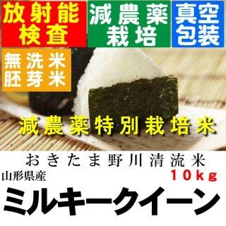 令和1年産 野川清流米特別栽培米 山形県産ミルキークイーン 玄米10kg 精米・送料無料