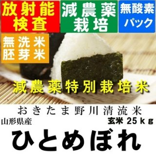 30年産 野川清流米特別栽培米 山形県産ひとめぼれ 玄米25kg 精米・送料無料