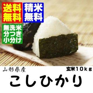 30年産 山形県産コシヒカリ 玄米10kg 精米・送料無料