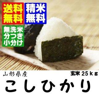 30年産 山形県産コシヒカリ 玄米25kg 精米・送料無料