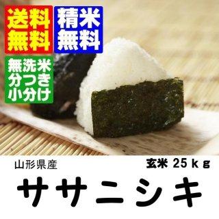 30年産 山形県産ササニシキ 玄米25kg 精米・送料無料