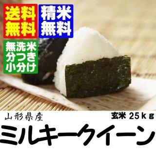 30年産 山形県産ミルキークイーン 玄米25kg 精米・送料無料