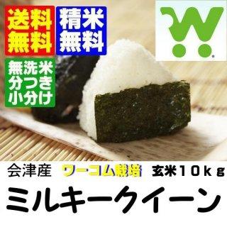 30年産 ワーコム栽培米 会津産ミルキークイーン 玄米10kg 精米・送料無料