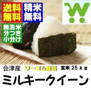 30年産 ワーコム栽培米 会津産ミルキークイーン 玄米25kg 精米・送料無料