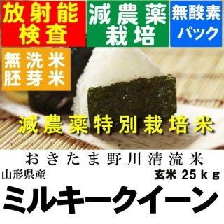 29年産 野川清流米特別栽培米 山形県産ミルキークイーン 玄米25kg 精米・送料無料