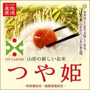 30年産 特別栽培米 山形県産つや姫 玄米25kg 精米・送料無料