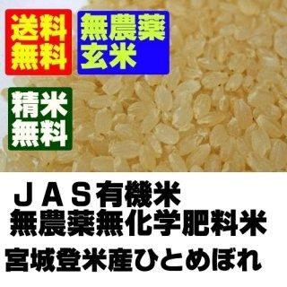 令和1年産 登米ライスサービス 無農薬米 宮城県産ひとめぼれ 玄米10kg