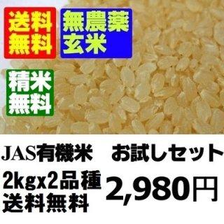 無農薬米 お試しセット2kgx2品種