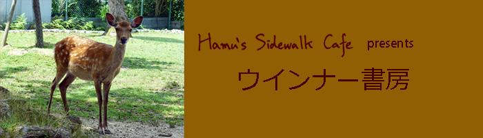 Hamu's Sidewalk Cafe ウインナー書房