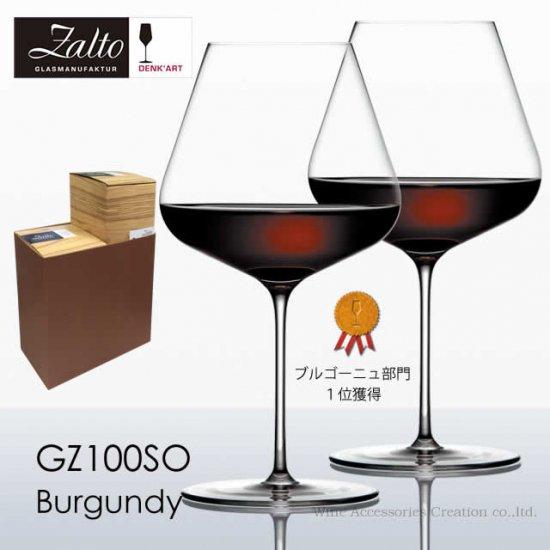 ザルト(Zalto)デンクアート ブルゴーニュ グラス 2脚セット【正規品】CP GZ100SO