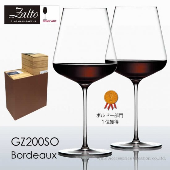 ザルト(Zalto)デンクアート ボルドー グラス 2脚セット【正規品】CP GZ200SO