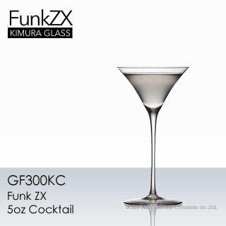 木村硝子店 ファンク ZX 5oz カクテル GF300KC
