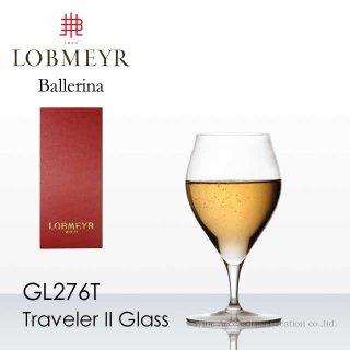 ロブマイヤー(LOBMEYR)バレリーナ トラベラーII 用グラス【reziクロスZG414BL付】【正規品】 GL276T