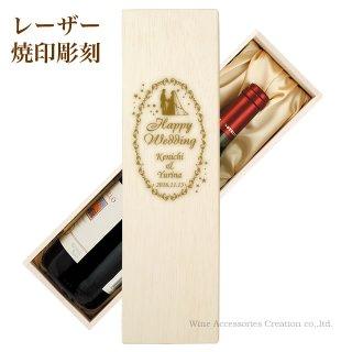 ワイン木箱レーザー焼印彫刻ネーム入れ デザインNo.WD01 納期約12〜14営業日 布張り1本用木箱込み