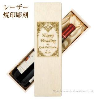 ワイン木箱レーザー焼印彫刻ネーム入れ デザインNo.WD02 納期約12〜14営業日 布張り1本用木箱込み