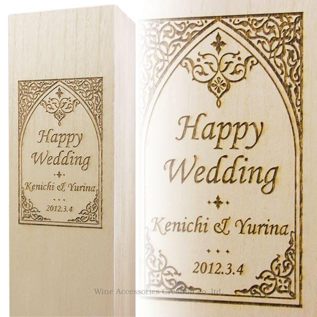 ワイン木箱レーザー焼印彫刻ネーム入れ デザインNo.WD04 納期約12〜14営業日 布張り1本用木箱込み