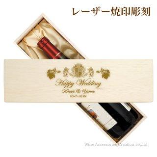 ワイン木箱レーザー焼印彫刻ネーム入れ デザインNo.WD06 納期約12〜14営業日 布張り1本用木箱込み