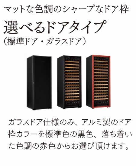 ユーロカーブ Premiere プルミエシリーズ CS棚仕様 74本用 標準ドア 【正規品】 Premiere-S-C-STD (黒)