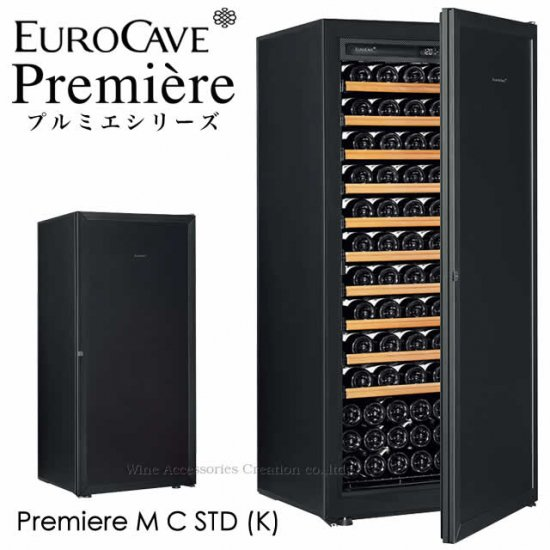ユーロカーブ Premiere プルミエシリーズ CS棚仕様 140本用 標準ドア 【正規品】 Premiere-M-C-STD (黒)