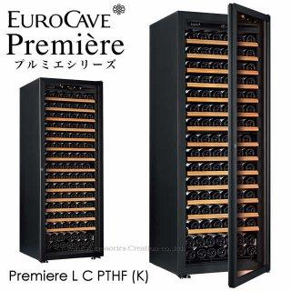 ユーロカーブ Premiere プルミエシリーズ 貯蔵棚+CS棚仕様 213本用 ガラス黒枠ドア 【正規品】 Premiere-L-T-PTHF (黒)