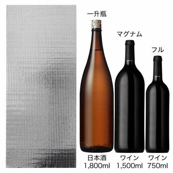 【大口特価】アルミ保冷袋 1800ml(一升瓶)用 50枚セット ZJ320SAx50