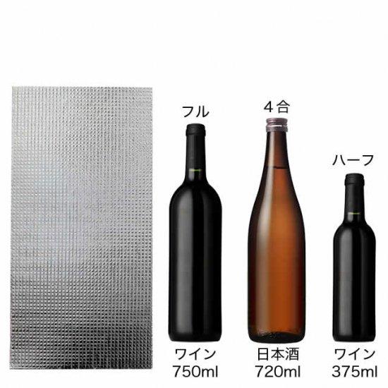 【大口特価】アルミ保冷袋 750ml(フルボトル)用 50枚セット  ZJ319SAx50