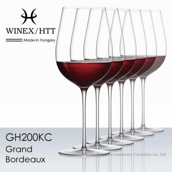 WINEX/HTT グランボルドー グラス 6脚セット【正規品】 GH200KCx6