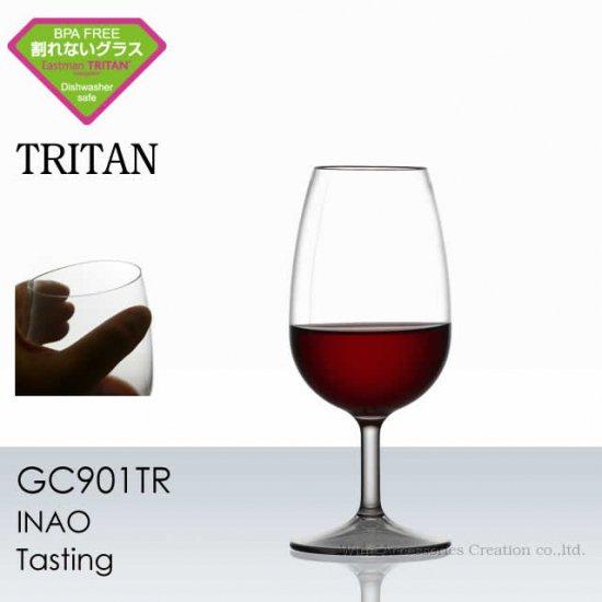 トライタン INAO テイスティンググラス 1脚【正規品】  GC901TR