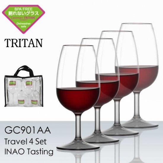 トライタン 樹脂製 INAO テイスティンググラス トラベル4脚セット【正規品】  GC901AA